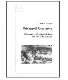 Kriegsgott Guangong